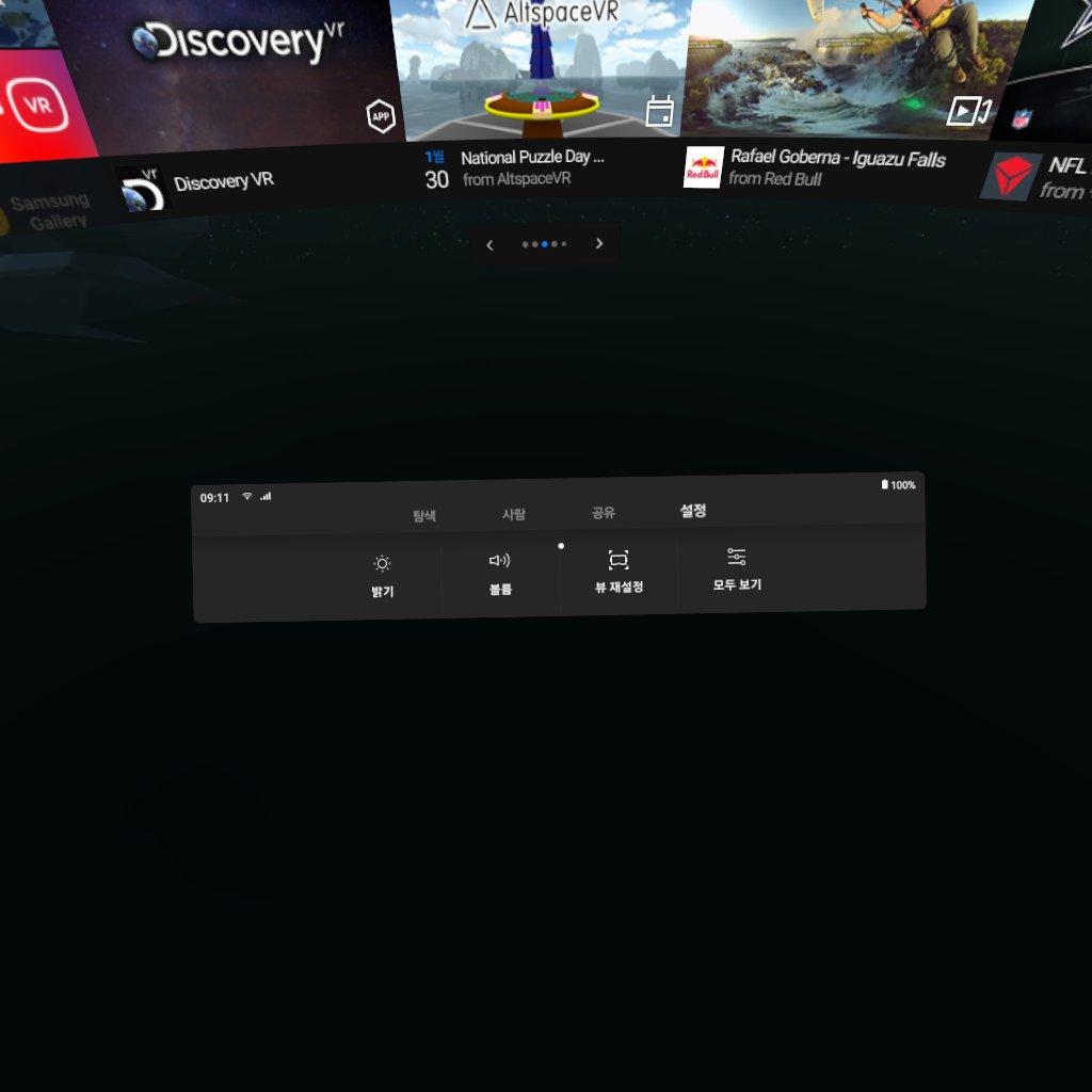 기어VR 오큘러스 홈 설정 화면