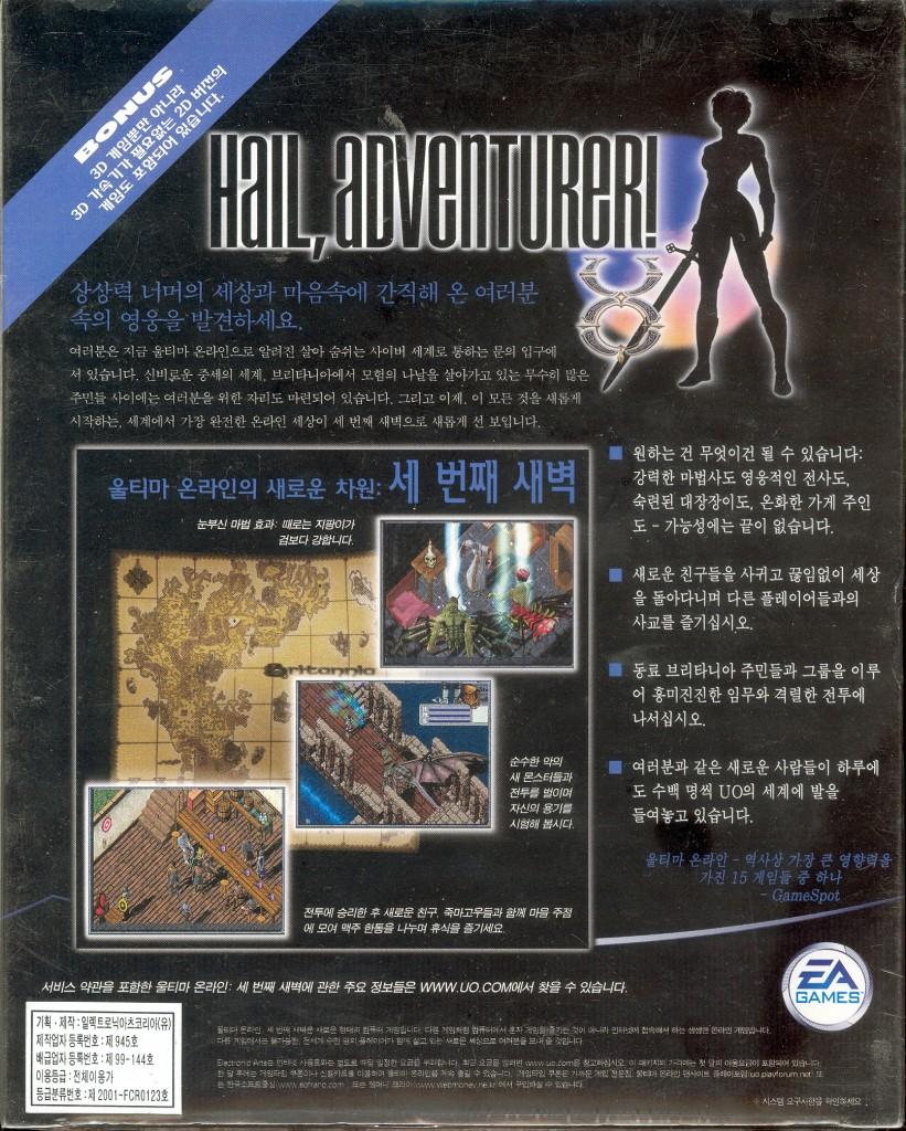 02-4 Ultima Online - Third Dawn (2001,Korean) 의 주주클럽 5집이 들어있지 않은 버전의 박스 뒷면 사진