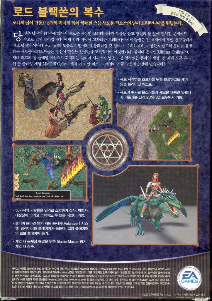 03-4 Ultima Online - Lord Blackthorn's Revenge (2002) 의 가운데 피겨(Figure)가 들어있는 버전의 박스 뒷면