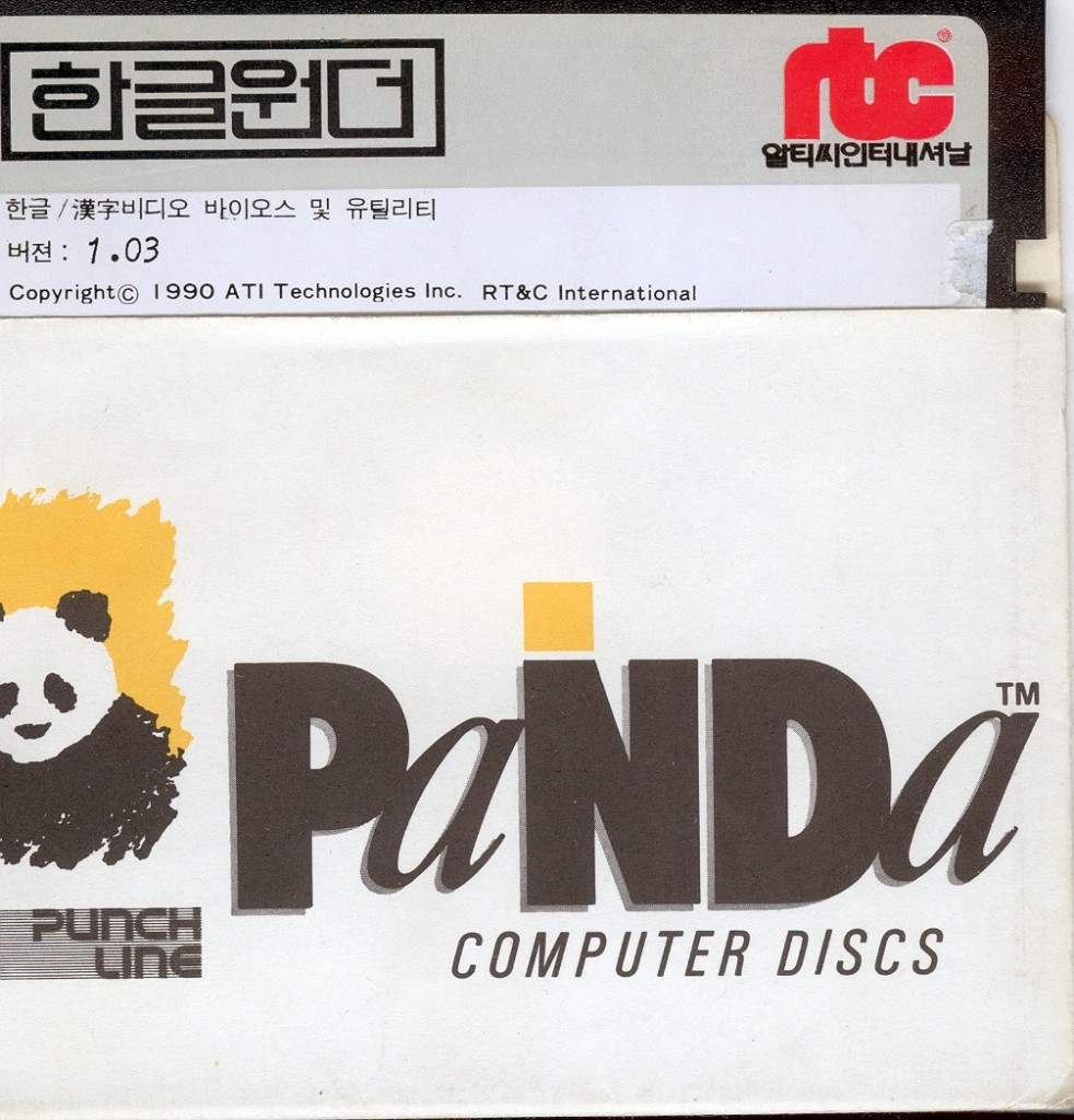 04 ATI Hangul Wonder Diskette 사진