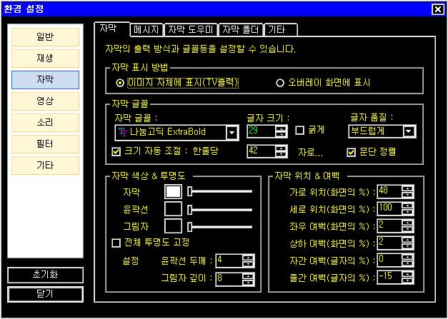 나눔 고딕 ExtraBold 폰트를 사용하기위한 곰플레이어 자막 설정 화면