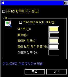 인터넷 익스플로러 색상 설정 화면